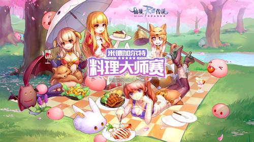 仙境传说RO手游料理头饰设计大赛启动