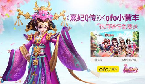 《熹妃Q传》携手ofo  享免费包月骑行