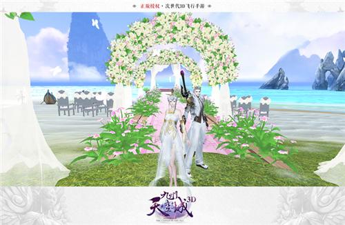 双宿双飞《九州天空城3D》浪漫婚礼今日甜蜜上线