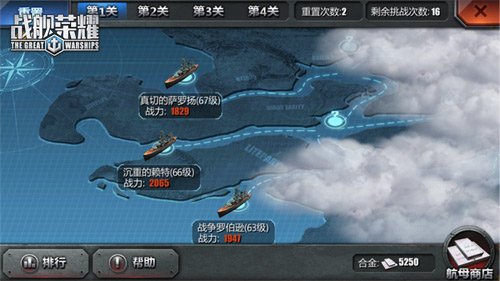 为了荣耀《战舰荣耀》护航辽宁舰出征