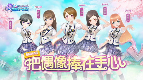 《星梦学院》内测预约今日开启 SNH48新成员入队
