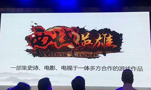 大森发布会在京举行 解码《西域英雄》的历史