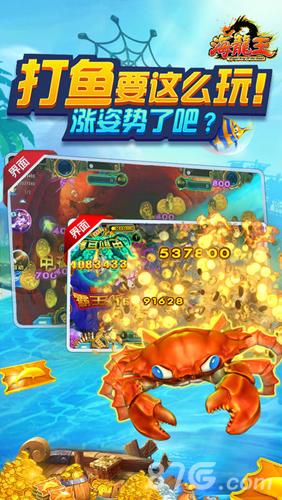 海龙王双十一iOS礼包试玩截图3