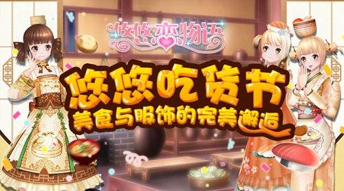 《悠悠恋物语》美食服饰系列之烧麦与饺子