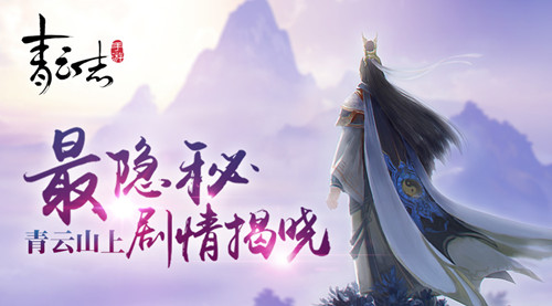 《青云志》手游周年庆 青云山上最隐秘剧情揭晓