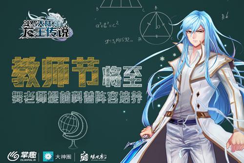 龙王传说教师节将至 舞老师科普阵容培养
