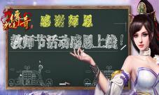教师节活动感恩上线《沙巴克传奇》一道送分题