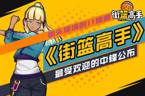 街头球场的11姚明 《街篮高手》最受欢迎中锋公布