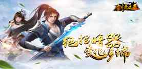 亿万玩家的修仙梦想 《剑意逍遥》今日全渠道首发