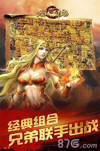 龙城烈焰截图3