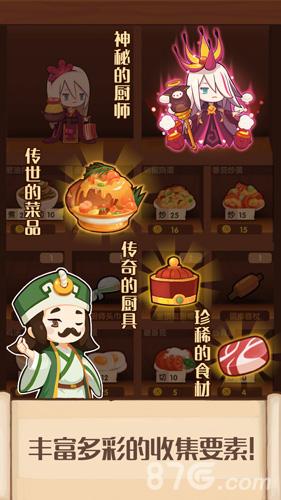 爆炒江湖感恩节独家礼包试玩截图3