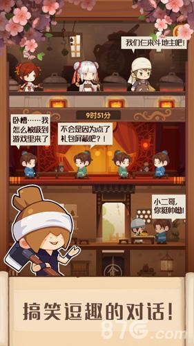爆炒江湖感恩节独家礼包试玩截图4