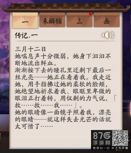 阴阳师百目鬼传记1