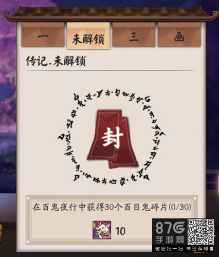 阴阳师百目鬼传记2