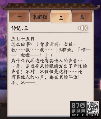 阴阳师百目鬼传记3