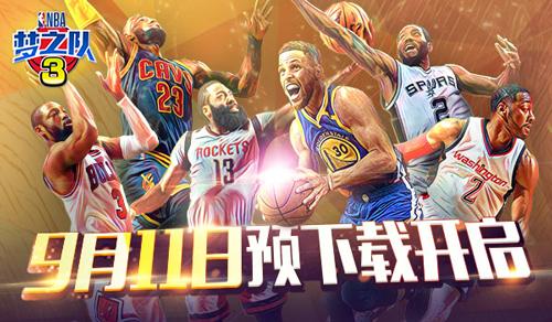 准备开赛!《NBA梦之队3》安卓预下载抢先开放