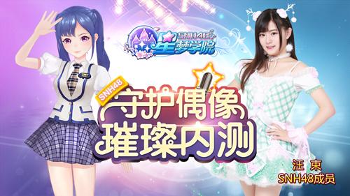 SNH48《星梦学院》美女学霸汪束 带你制霸新学期