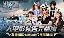 《战舰荣耀》今日AppStore独家首发 大电影预告完整版