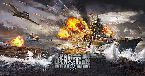 战舰荣耀宣传图