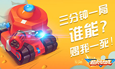 《超次元坦克》今日iOS首发 开启坦克巅峰对决