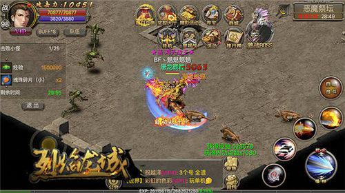 烈焰龙城游戏截图1