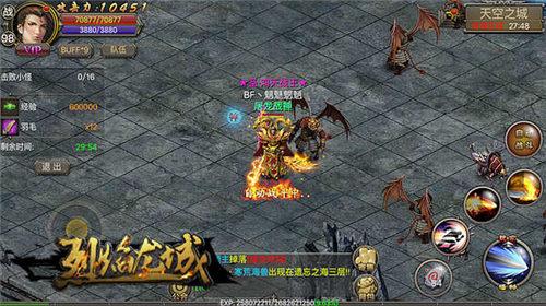 烈焰龙城游戏截图2