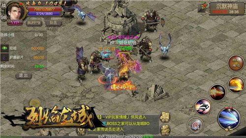 烈焰龙城游戏截图3