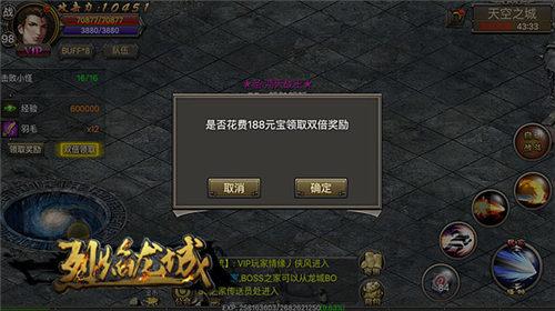 烈焰龙城游戏截图4