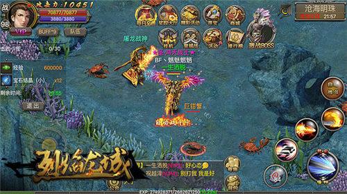 烈焰龙城游戏截图5