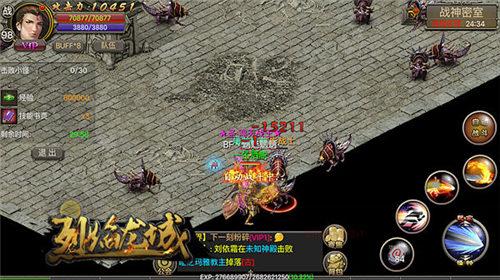烈焰龙城游戏截图6