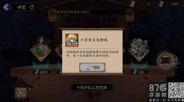 阴阳师青吉鬼御魂3