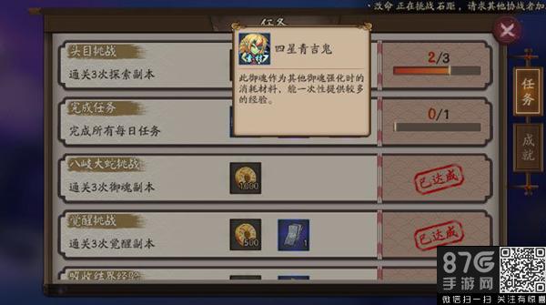 阴阳师青吉鬼御魂2