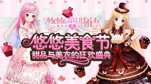 《悠悠恋攻略》密室服饰系列之美食王国(下)-物语逃脱18馆甜品图片