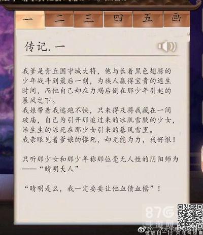 阴阳师玉藻前传记1