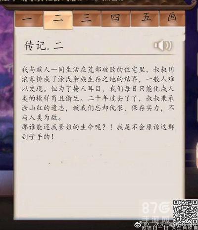 阴阳师玉藻前传记2