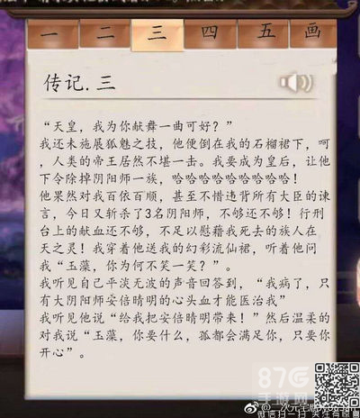 阴阳师玉藻前传记3