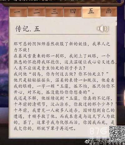 阴阳师玉藻前传记5