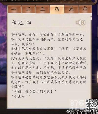 阴阳师玉藻前传记4