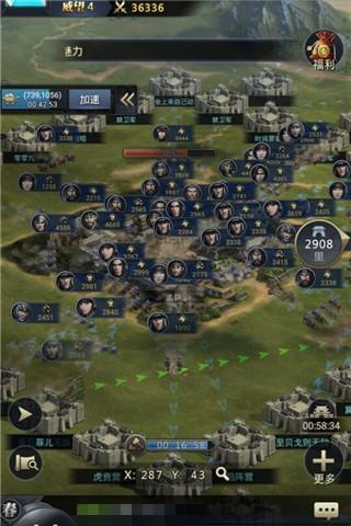 三国群英传:霸王之业3