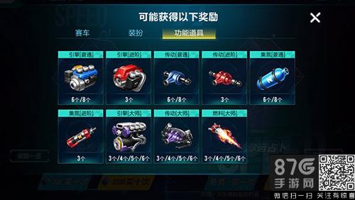 QQ飞车手游占卜功能道具有什么 改装道具一览
