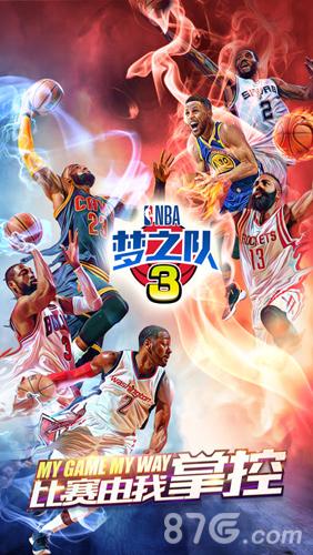 NBA梦之队3截图1