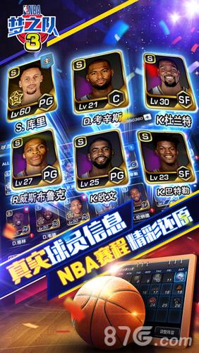 NBA梦之队3截图2