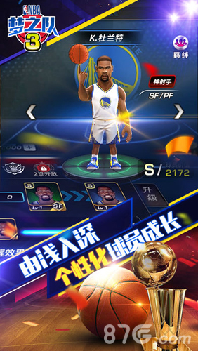 NBA梦之队3截图4
