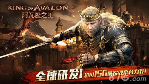 阿瓦隆之王截图5
