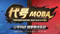 阴阳师moba游戏截图曝光 网易新游决战平安京来袭