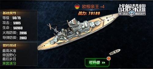 战舰荣耀3