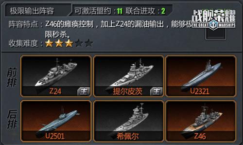 战舰荣耀4