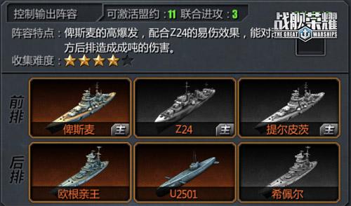 战舰荣耀5