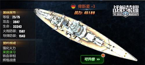 战舰荣耀6
