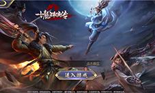 《古龙群侠传2》手游今日iOS不删档首测